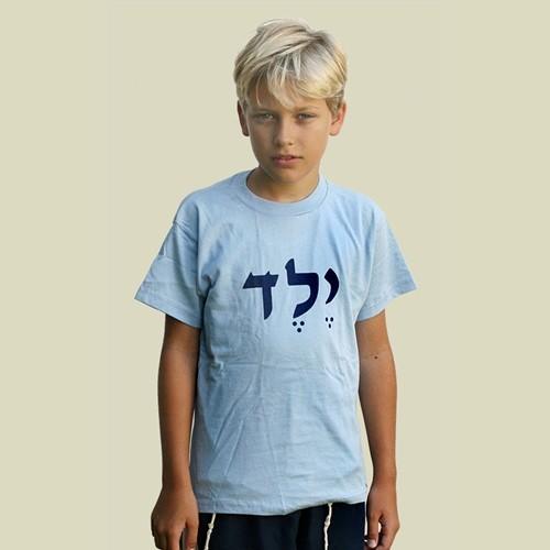 """Boys """"Yeled"""" T-shirt (KT-18)"""