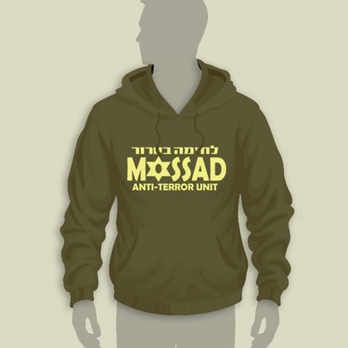 Mossad Organization Hooded Sweatshirt (HS-25)