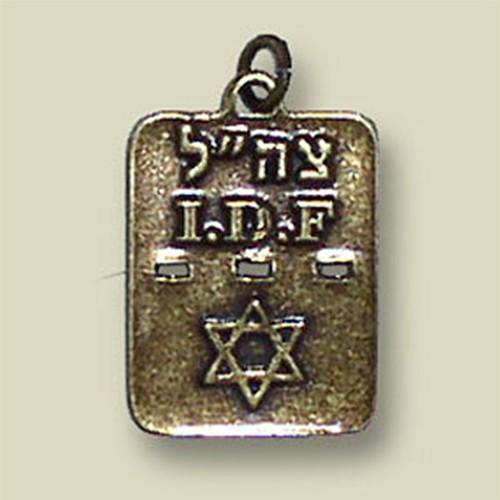 Dog Tag with Star of David Symbol (DG-12)