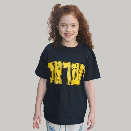"Children's ""Yisrael"" T-shirt (KT-19)"