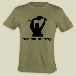 """Combat Soldiers Are The Best, Brother"" - IDF T-shirt (T-113)"