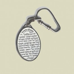 """the Travelers Prayer"" Key Chain (KC-105)"