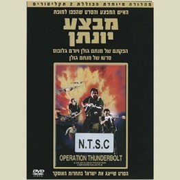 """Operation Thunderbolt"" DVD - Story of the Entebbe Raid (DVD-200)"
