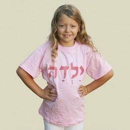 "Girls ""Yaldah"" T-shirt (KT-20)"