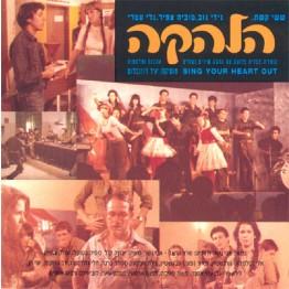The Troupe - Movie Soundtrack (CD-7)