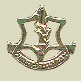 IDF Miniature insignia (22-74)
