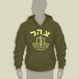 IDF Zahal Hooded Sweatshirt (HS-13)