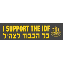 IDF Sticker (ST-14)