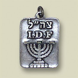 Dog Tag with Menorah Symbol (DG-3)
