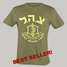 IDF Israel Defense Forces Zahal Logo T-shirt (T-27)