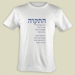 HATIKVA-Hebrew (HTK-2000)