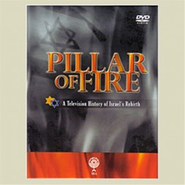"""Pillar of Fire: History of Israel's Rebirth"" DVD Set (DVC-55)"