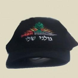 Golani Sheli Cap (H-887)