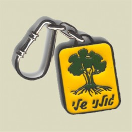 Golani Key Chain (KC-113)