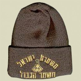 Mishmar Hagvul Winter Watch Cap (WW-8)