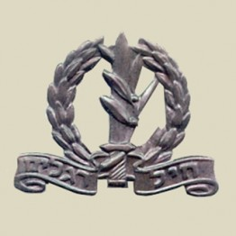 IDF Infantry Corps beret insignia (1-6)