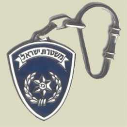 Israel Police Key Chain (KC-110)