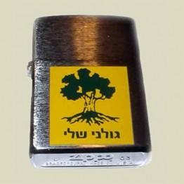 Golani Sheli Zippo Lighter (ZIP-3)