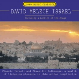 David melech Israel (CD-17)