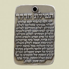 Dog Tag with Traveller's Prayer and Tefilat Hacoanim (silver-1)