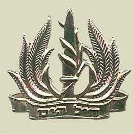 Israel Navy Beret Insignia (1-4)