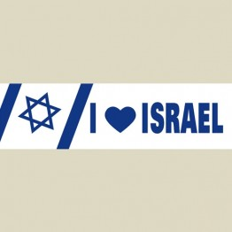 I Love Israel (st-5)