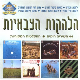 IDF Entertainment Groups (2CD) (CD-5)