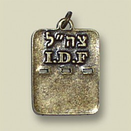 Dog Tag with IDF Initials in English and Hebrew (DG-10)