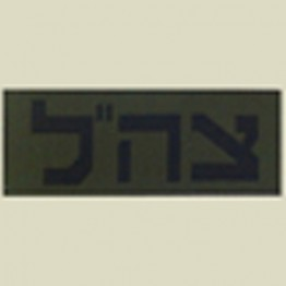 IDF Small Patch (ZH-103)
