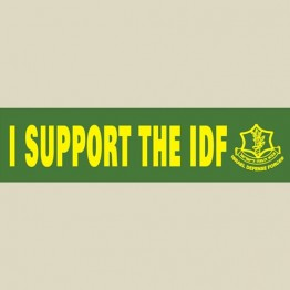 I Support the IDF (st-12)