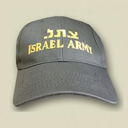 Zahal Cap (H-15)