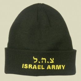 Zahal Israel Army Knitted Winter Watch Cap (WW-22)