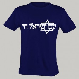 """Am Yisrael Chai"" T-shirt (T-104)"