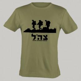 Zahal Soldiers - IDF Israel Defense Force T-shirt (T-114)