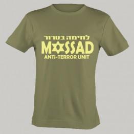 Israeli Mossad T-shirt (T-1000)