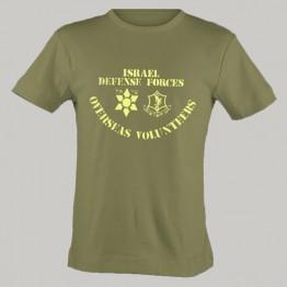 Sar El - IDF Overseas Volunteers T-shirt (T-93)