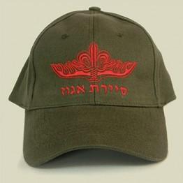 IDF Sayeret Egoz Cap (h-46)