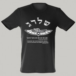 Shaldag - Special Air Force Target Recon Unit T-shirt (T-100)