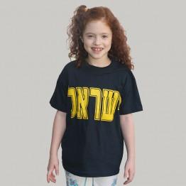 "Children's ""Yisrael"" T-shirt (KT-19)"
